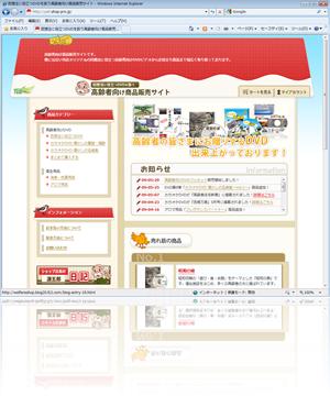回想法に役立つDVDを扱う高齢者向け商品販売サイト
