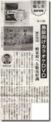 平成21年5月5日号記事