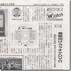 平成21年5月15号記事